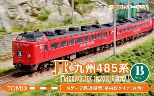 Nゲージ 485系「MIDORI EXPRESS」Ver.B 鉄道模型 イメージ