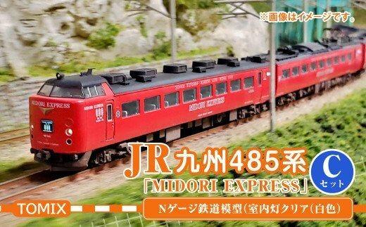 Nゲージ 485系「MIDORI EXPRESS」Ver.C 鉄道模型 イメージ
