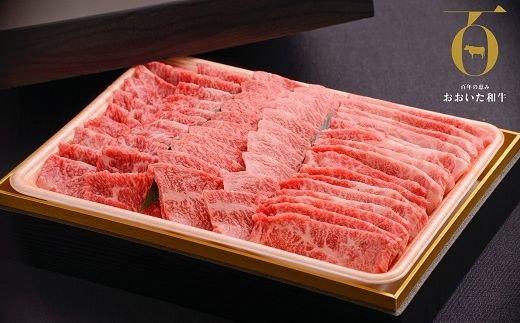 おおいた和牛3種盛(カルビ・ロース・赤身)(合計750g)