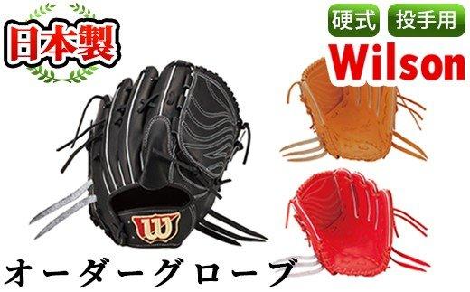日本製!Wilson硬式オーダーグローブ<投手用>サイズ9(30cm)シリアスキップレザー使用