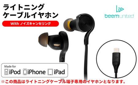 【BEEM UNITED】ライトニングケーブルノイズキャンセリングイヤホンD-200(ブラック)