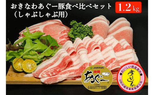 沖縄あぐーしゃぶしゃぶ用ロース・バラ・ウデ・モモ食べ比べセット
