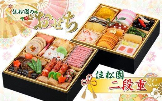 【2021年迎春】 花巻温泉佳松園のおせち料理2段重 3~4人前 冷蔵 和風