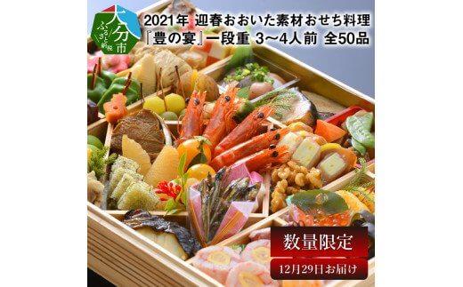 2021年 迎春おおいた素材おせち料理『豊の宴』一段重 3~4人前 全50品