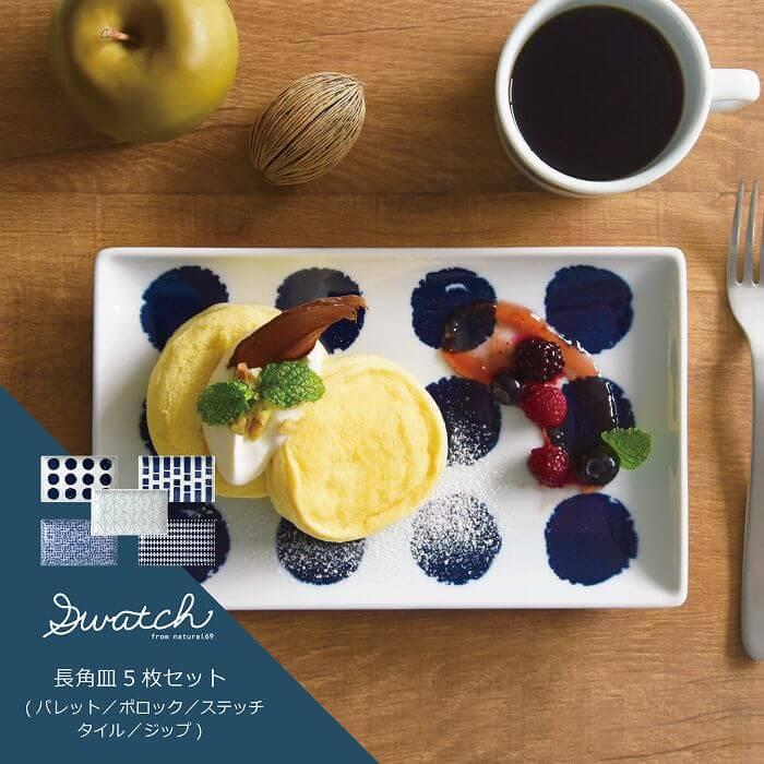 【波佐見焼】natural69 swatch 長角皿5枚セット