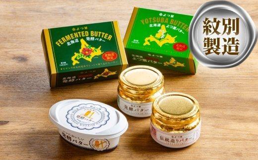 よつ葉北海道バターオールスターセット(5個)寄付金額¥10,000 イメージ
