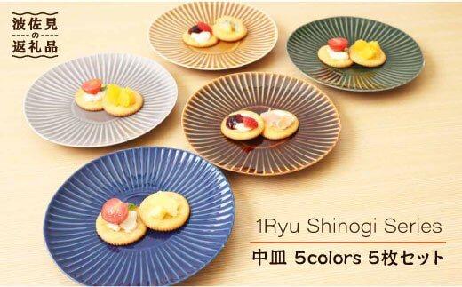 【波佐見焼】しのぎ 中皿 5colors 5枚セット【一龍陶苑】