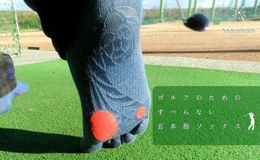 ガッツマンゴルフのための滑らない五本指ソックス25-27cm