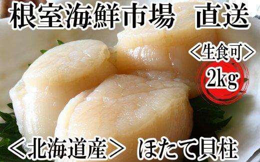 根室海鮮市場<直送>刺身用ほたて貝柱<計2.0kg>