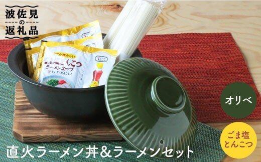 直火ラーメン丼(オリベ)&ラーメン(ごま塩とんこつ)セット イメージ