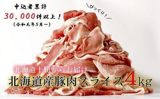 【7か月待ち以上】復活!肉屋のプロ厳選!北海道産の豚スライス4kg盛り!!(使いやすい500g×8袋)