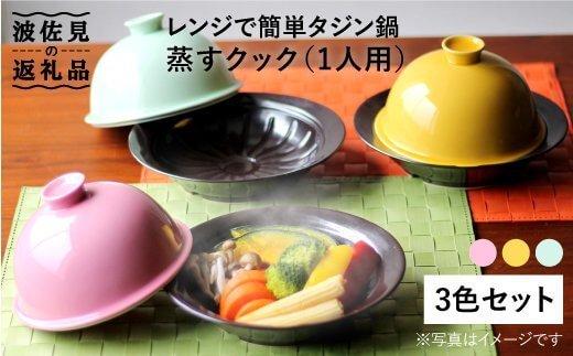 【波佐見焼】美と健康 レンジで簡単タジン鍋 蒸すクック(1人用)3色トリオ