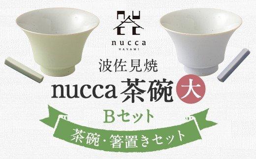 波佐見焼 nucca茶碗 大 2個 箸置付 Bセット 白緑 甕覗 イメージ