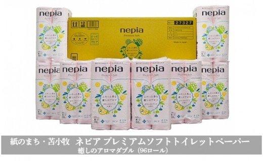 紙のまち 苫小牧 ネピアプレミアムソフトトイレットペーパー癒しのアロマダブル(96ロール)