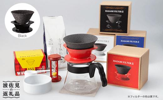 【波佐見焼】ハサミフィルター2(ブラック)高級コーヒーセット