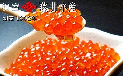 【北海道根室産】<鮭匠ふじい>いくら醤油漬(小分け)80g×4P