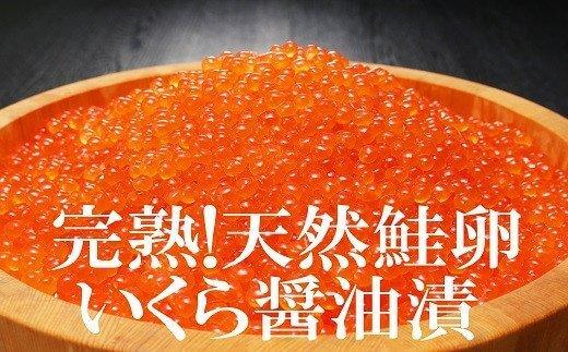 完熟!天然鮭卵いくら醤油漬440g!(110g×4P)小分けで便利!(A850)