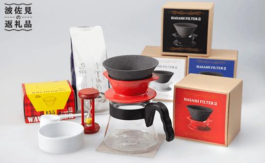 【波佐見焼】ハサミフィルター2(レッド)高級コーヒーセット イメージ
