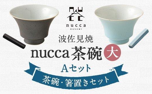波佐見焼 nucca茶碗 大 2個 箸置付 Aセット 濡羽色 金春色