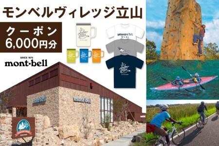 モンベルヴィレッジ立山クーポン6,000円分 寄付金額20,000円 イメージ