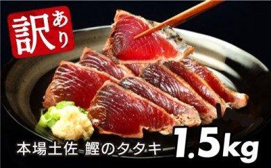 ★訳あり★「カツオたたき1.5kg」