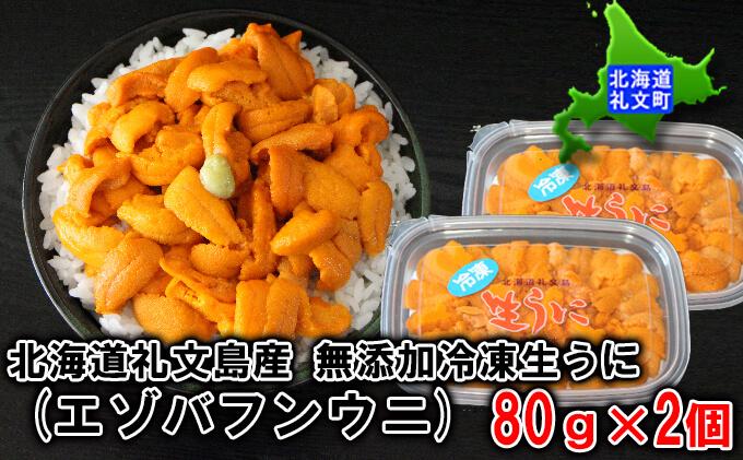 北海道礼文島産 無添加冷凍生うに(エゾバフンウニ)80g×2個