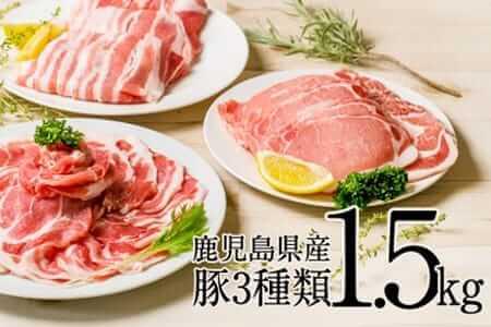 【鹿児島県産】豚3種(しゃぶしゃぶ用・生姜焼き用・スライス)1.5kg(250g×6パック)