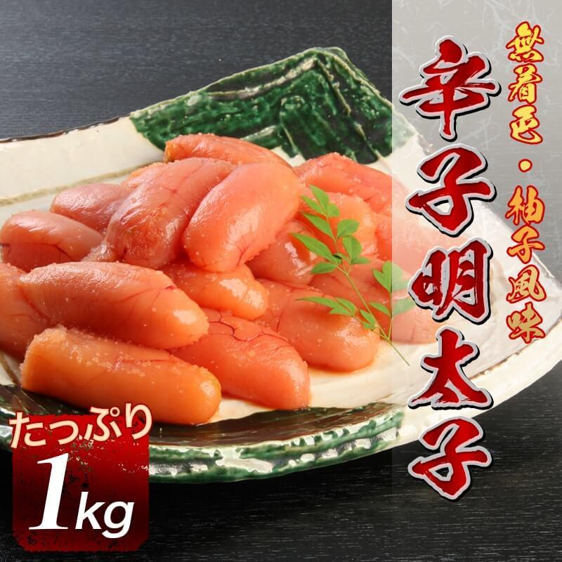 無着色辛子めんたいこ(1キロ)