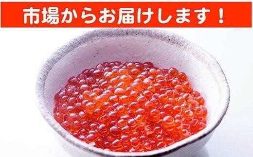 本場北海道産 しょうゆいくら 食べやすいお一人分が5本!