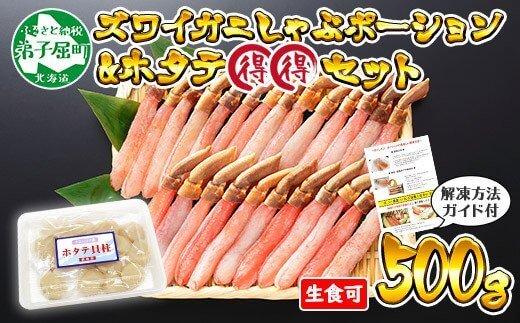 ズワイガニしゃぶ ポーション&ホタテ カニ