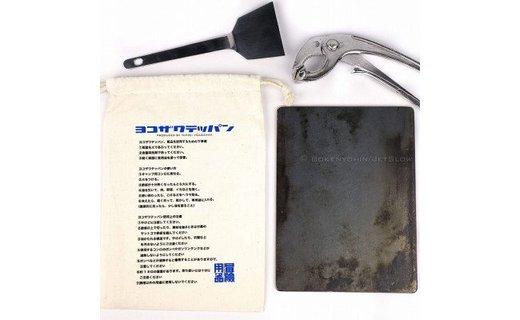 アウトドア用焼肉鉄板 ヨコザワテッパン