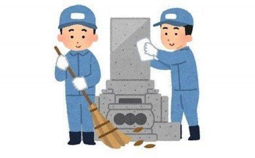 燕市シルバー人材センター利用サービス(お墓掃除代行サービス)