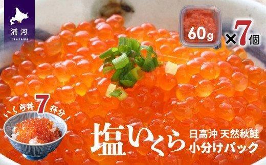 北海道日高産 塩いくら小分けパック(60g×7)