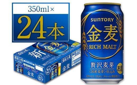 """九州熊本産""""金麦1ケース(350ml×24本) 阿蘇天然水使用 ビール"""