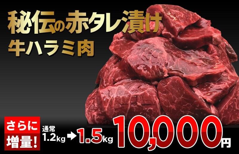 【期間限定】秘伝の赤タレ漬け牛ハラミ肉 大容量1.5kg