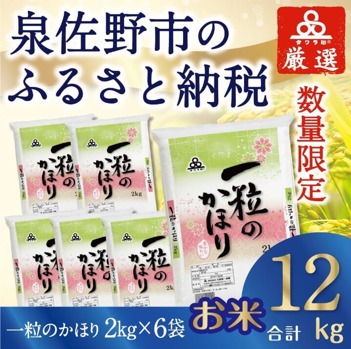 タワラ印一粒のかほり(2kg×6袋 計12kg) 米 10kg越え