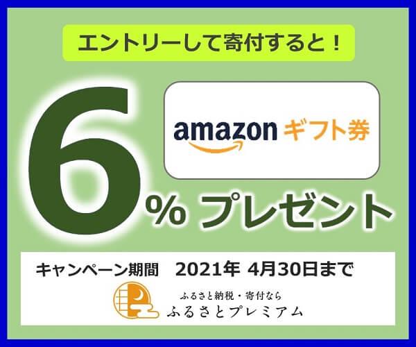 【ふるさとプレミアム】Amazonギフト券が寄付額の6%プレゼントキャンペーン