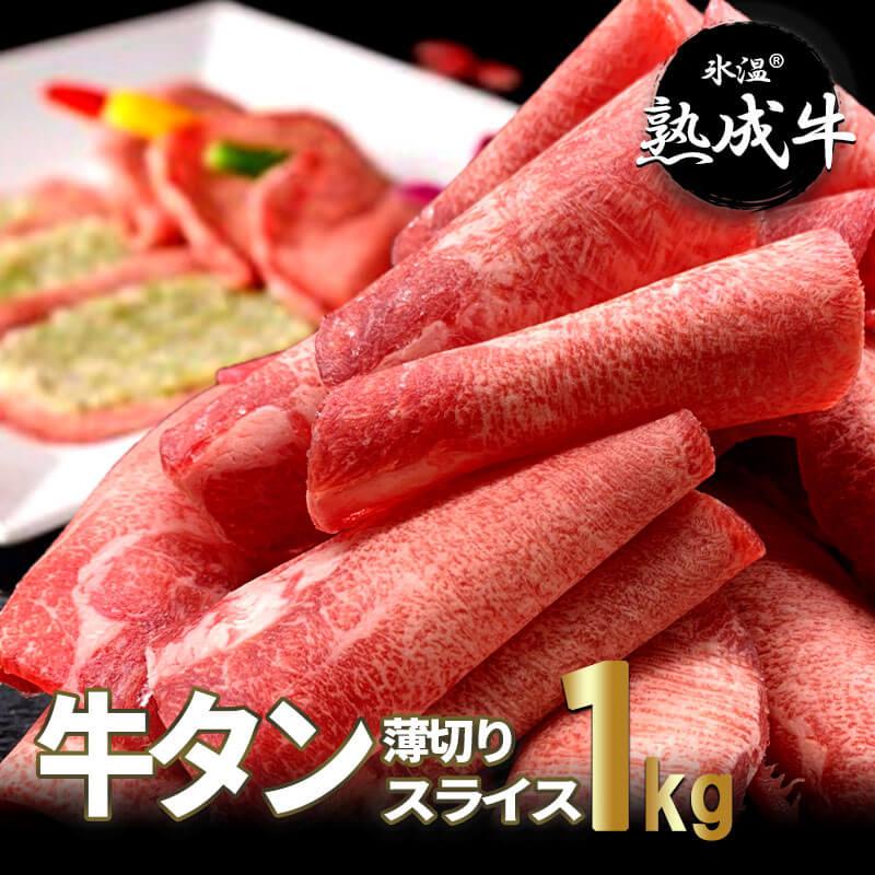 氷温(R)熟成牛 牛タン薄切りスライス1kg
