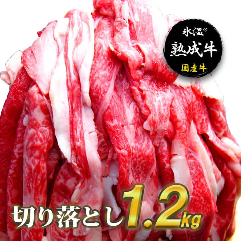 氷温(R)熟成牛 切り落とし1.2kg