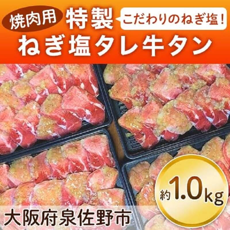 特製ねぎ塩タレ牛タン焼肉用 約1.0kg