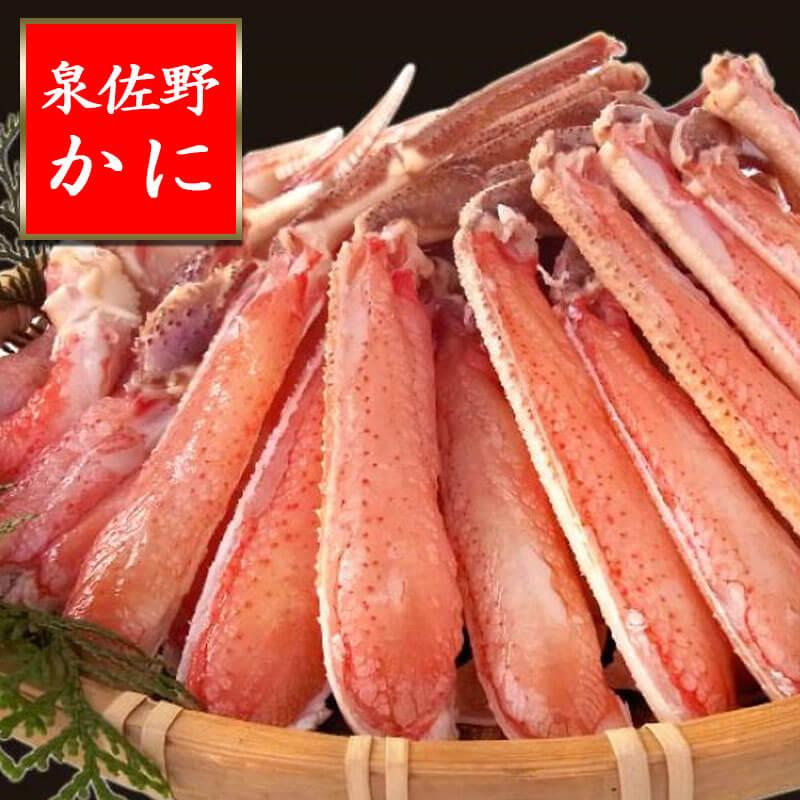 「泉佐野かに」楽ちん蟹スキセット1.2kg