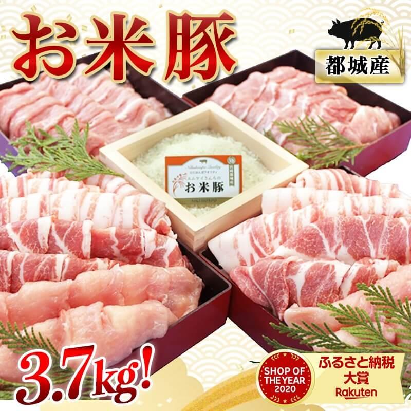 お米豚3.7kgセット