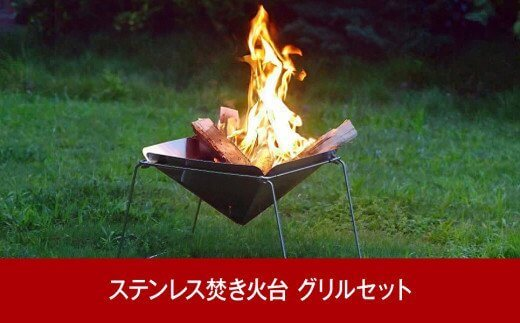 内山産業 キャンプ用品 ステンレス焚火台(焚き火台)グリルセット
