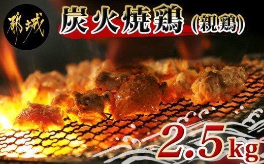 宮崎名物炭火焼き2.5kg(親鶏)