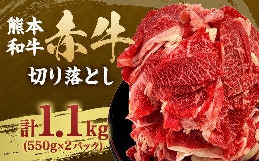 熊本 和牛 赤牛 切り落とし 550g×2 計1.1kg すき焼き