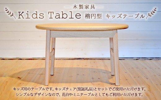 キッズテーブル (幅60cm×奥行40×高さ43cm) 木製