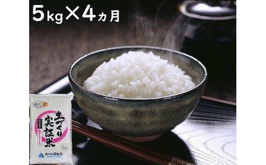 5kg×4ヵ月!秋田県産あきたこまち(土づくり実証米 定期便 5kg 20kg 4ヶ月)