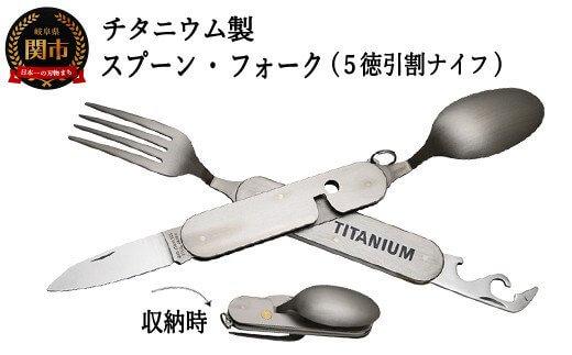 チタニウム製スプーン・フォーク付5徳引き割ナイフ