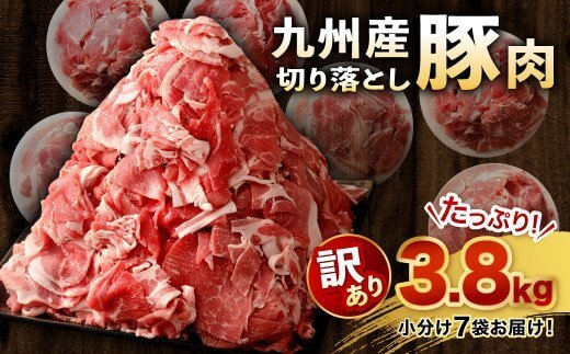 【訳あり】九州産 豚切り落とし 7袋 合計3.8kg 小分け 豚肉