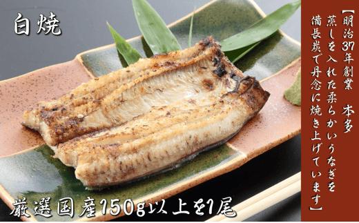 創業116年「本多」国産鰻白焼1尾(150g以上)・うなぎおつまみ付